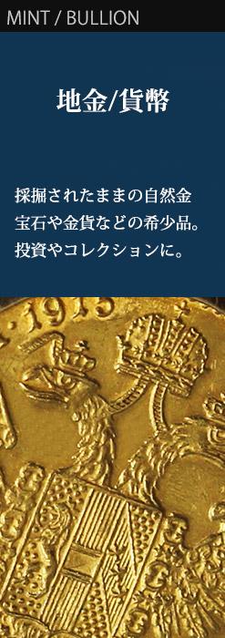地金・貨幣